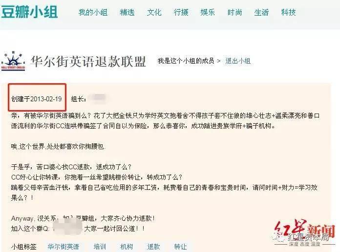 """华尔街英语学员向中国之声反映退款遭遇""""退款难"""""""