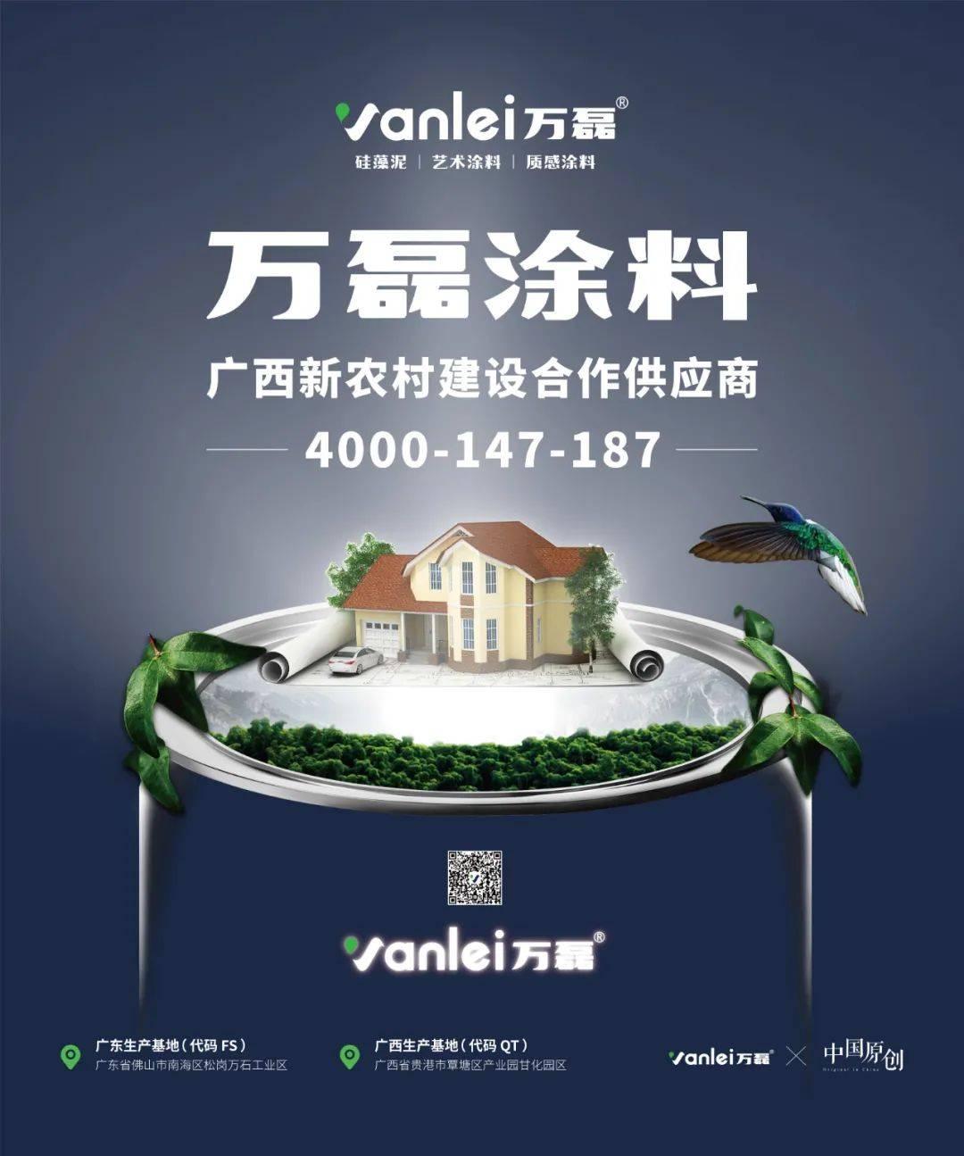 官宣   广西第一幅高铁广告落户贵港,欧洲杯竞猜 新农村建设合作供应商正式上画