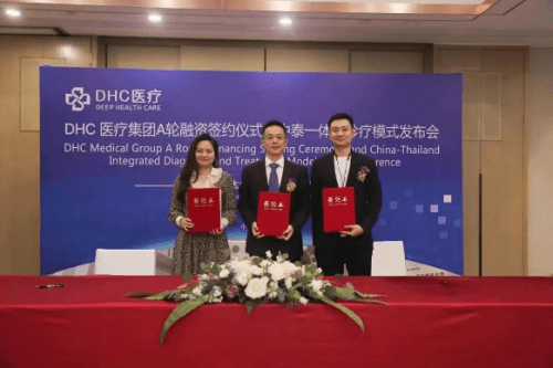 4月20日,DHC医疗集团A轮融资签约仪式暨中泰一体化诊疗模式发布会圆满举办!