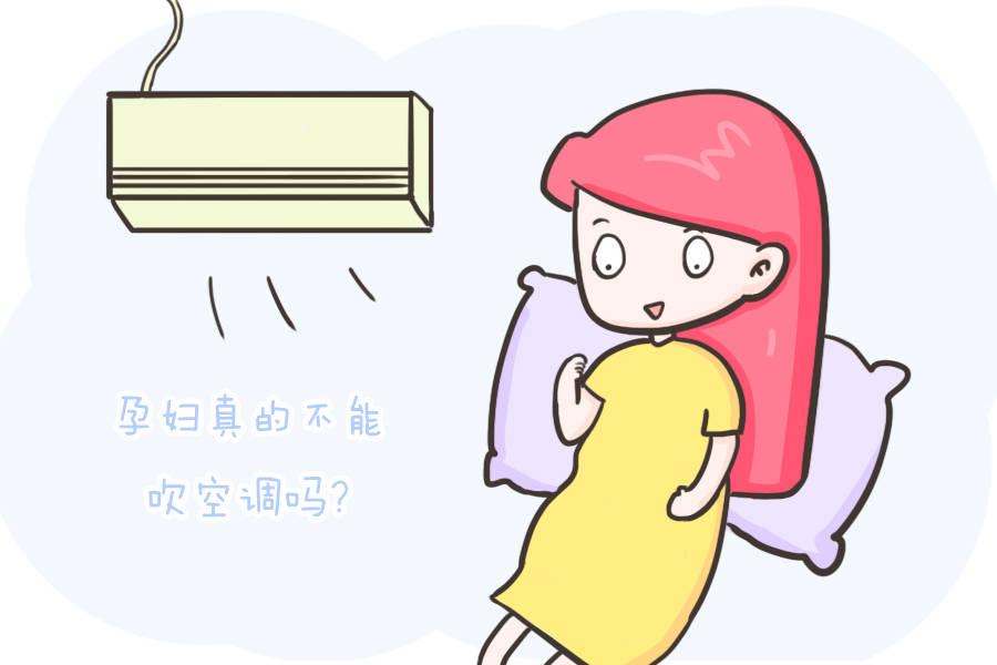 天热孕妇不能吹空调?谁告诉你的!注意这些事项就没事
