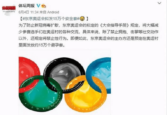 东京奥运会发15万个避孕套