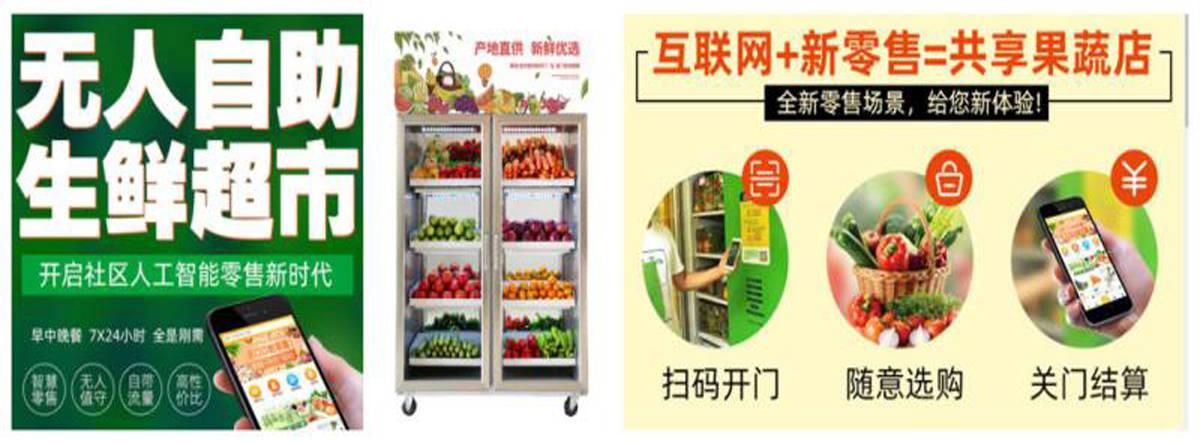 水果和蔬菜自动售货柜是您购买蔬菜的最