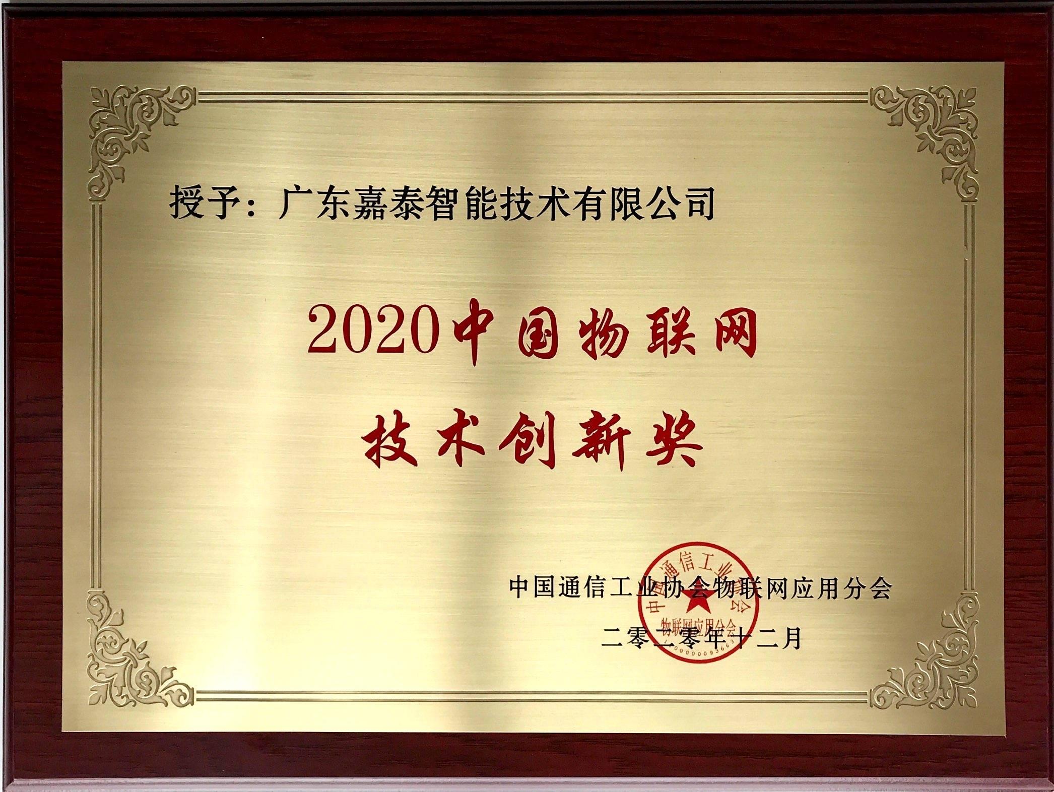 嘉泰智能获2020中国物联网技术创新奖