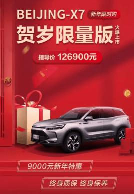 价格12.69万。北京-增加X7新年限量版