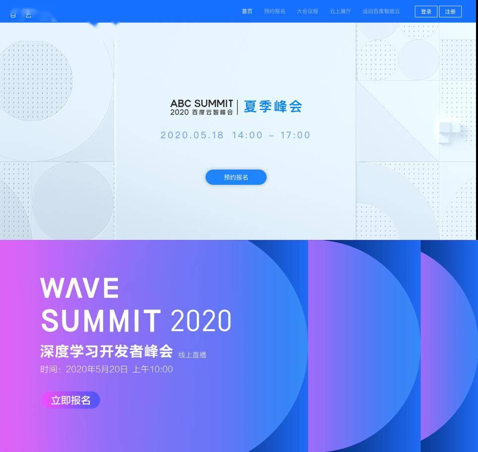百度云智峰會、Wave Summit 2020深度學習開發者峰會下周接連登場,精彩亮點搶先看!