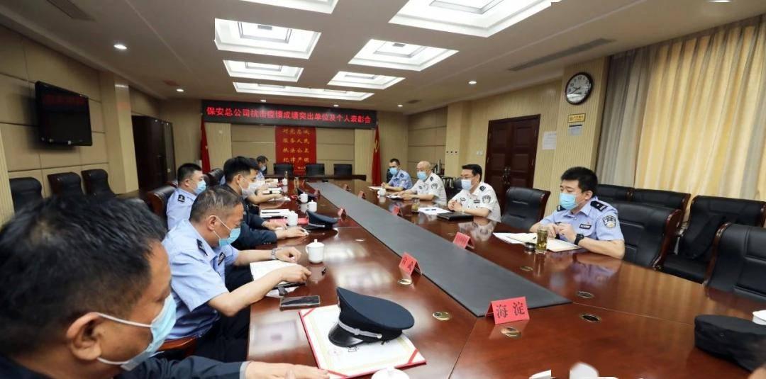 北京保险总会召开抗击疫情先进群体和个人表彰大会