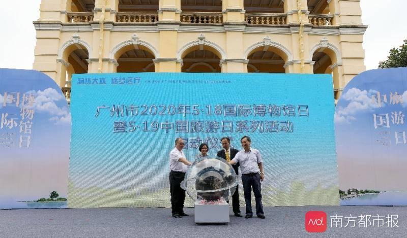 国际博物馆日,广州推出有声明信片推介羊城历史文化