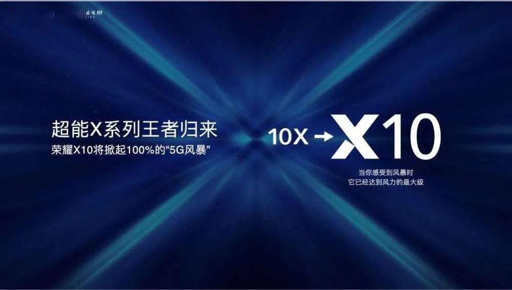 榮耀X10搶位5G 發布時機耐人尋味