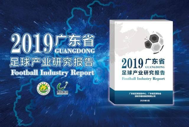 中国体育产业统计走过30年后,广东足球产业报告一举创下三项第一