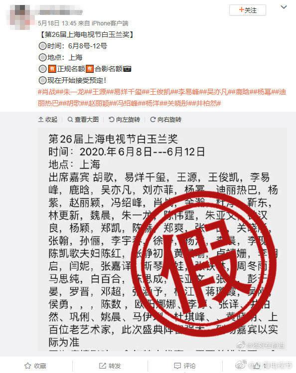 上海国际电影节、电视节辟谣:门票预订等均为假消息
