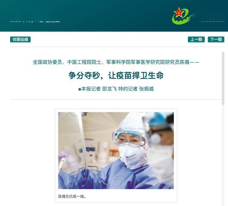 柳叶刀发布陈薇团队新冠疫苗试验结果
