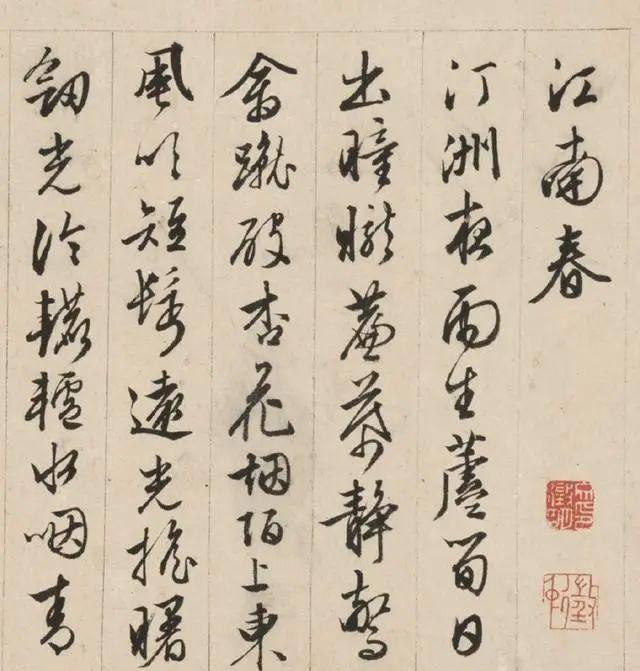 【艺术世界】江南四大才子·文徵明|七十五岁书法《江南春》共赏