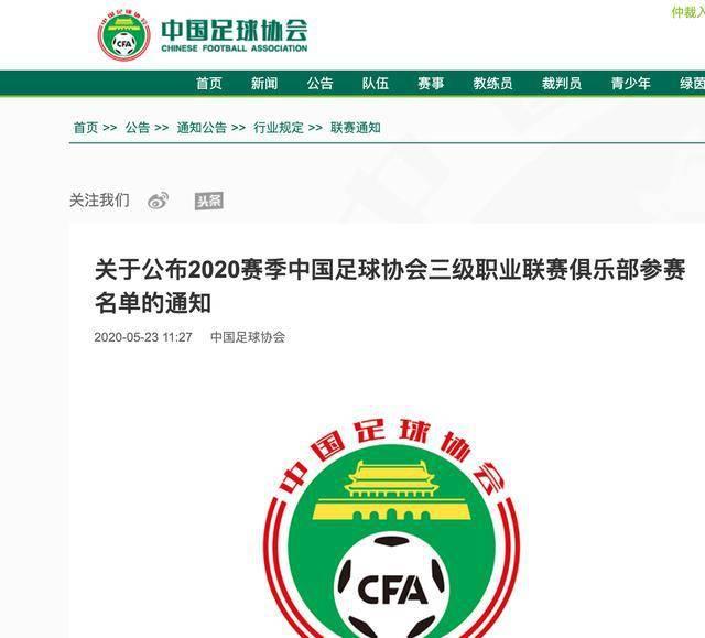 2020中国足球三级联赛参赛队出炉:7队升入中甲,