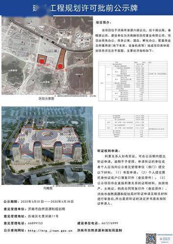 济南超算中心科技园项目二期工程规划亮相