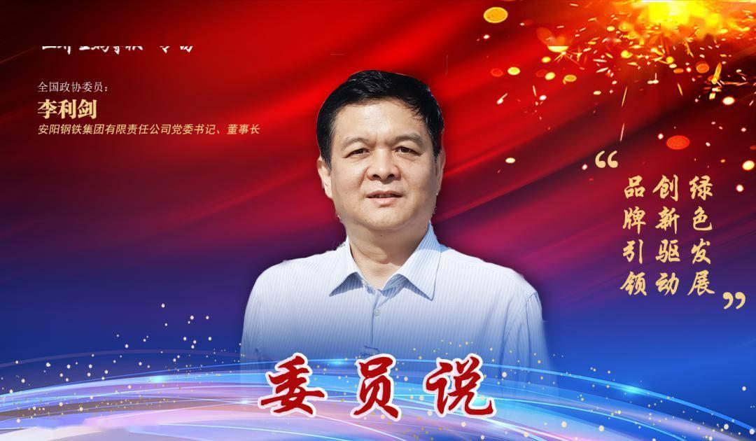 安钢董事长_新春贺词安钢集团公司党委书记、董事长李利剑