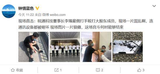 """奇葩!A股公司又现""""全武行"""",数十大汉会议室激烈冲突,还有人在派出所门口动手!监管部门紧急约谈(附视频)"""