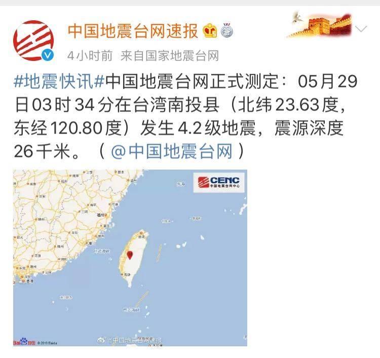 刚刚!地震了!厦门、泉州、漳州……有震感!