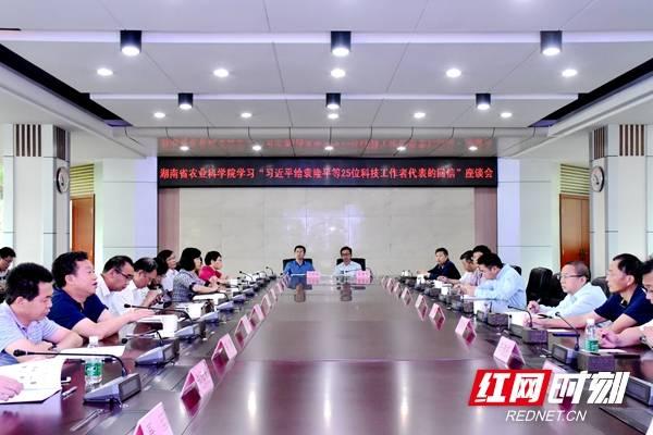 湖南农业科技工作者:学习总书记回信后深受鼓舞