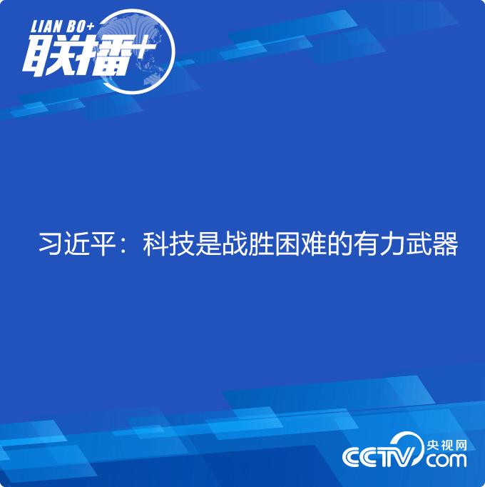 联播+|习近平:科技是战胜困难的有力武器