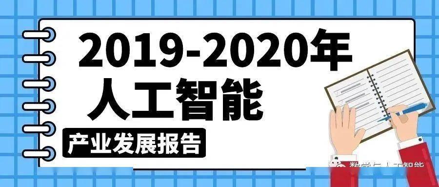 2019-2020年人工智能产业发展深度报告