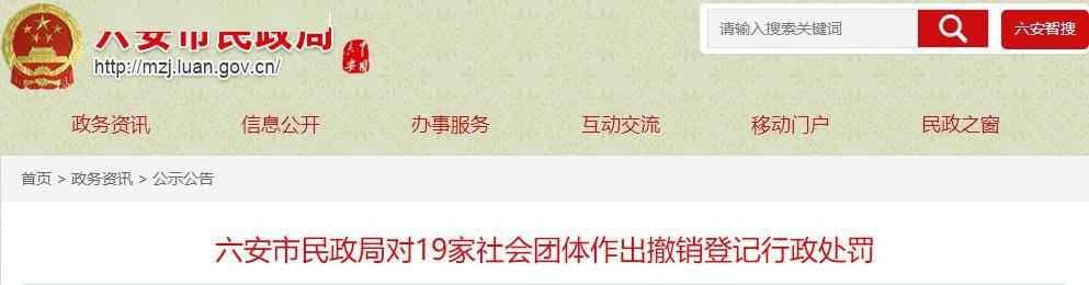 六安19家社会团体被依法撤销登记