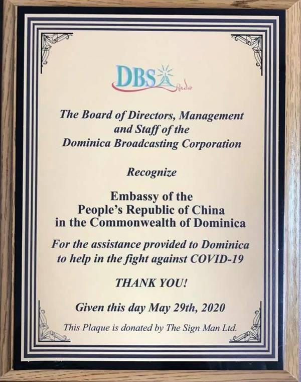 多米尼克向中使馆颁发抗疫贡献奖