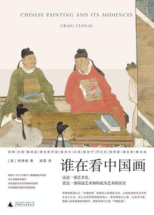 """绘画:什么是""""中国绘画""""?谁定义了""""中国绘画""""?,"""