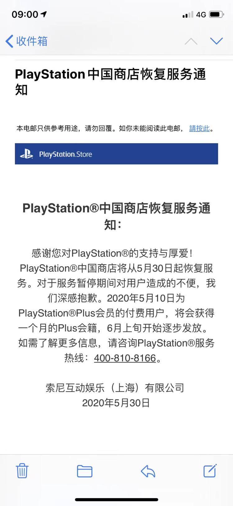 PlayStation中国商店恢复服务