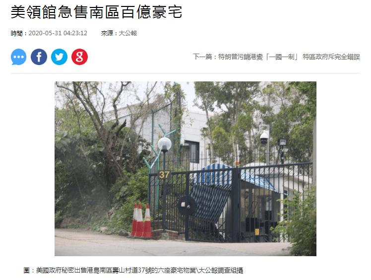 港媒曝美国正计划秘密出售驻港总领事馆宿舍洋房,估值百亿港元