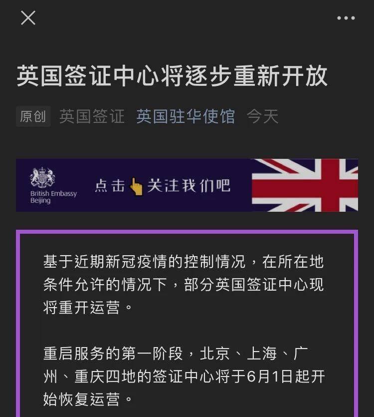 官宣:广州英国签证中心