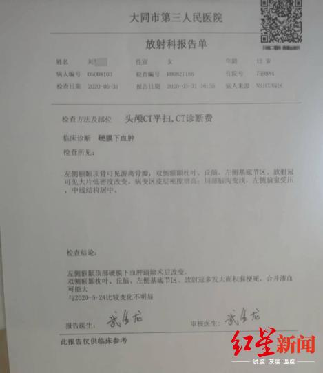 恒耀平台注册山西怀仁12岁女童疑遭继母虐待致脑梗死,检方提前介入 (图7)