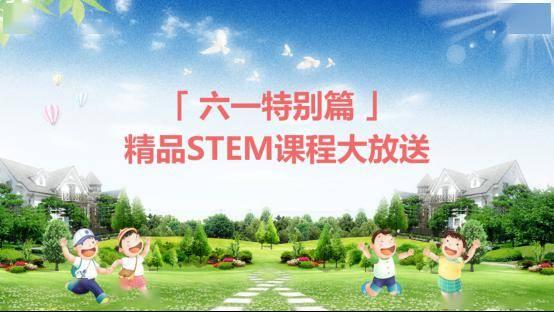 交流伺服电动机,【六一特别篇】精品STEM课程大放送,让孩子做科学追梦人!_滑翔机