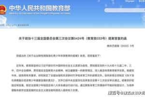 教育部最新回应:严禁挤占体育课和校园体育活动时间