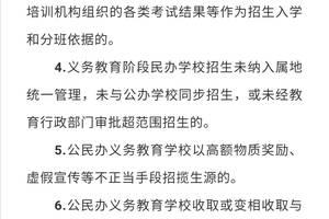 """海南:整治義務教育學校買賣入學""""指標""""等違規招生行為"""