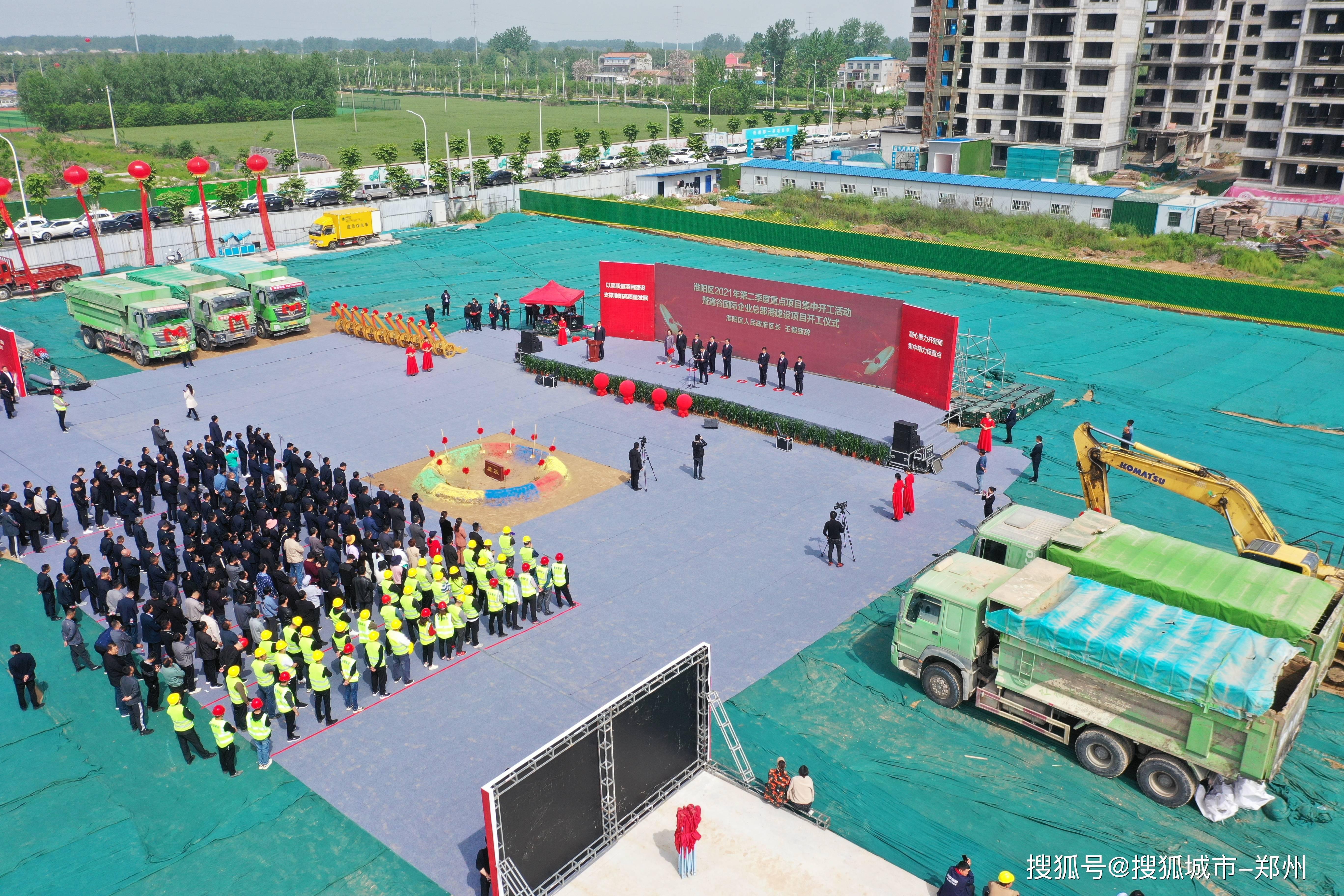 淮阳区2021年第二季度重点项目集中开工仪式举行