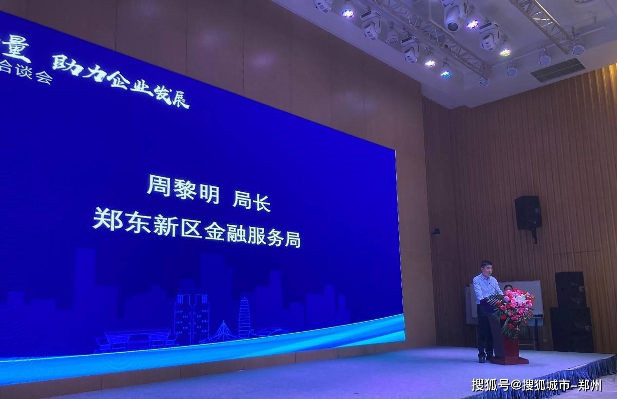 2021年度郑东新区投融资洽谈会圆满举行 实现企业与金融机构合作双赢