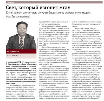"""[人权]中国借抗疫剥夺""""人权""""?驻俄大使:活下去才是最大人权,"""