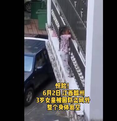 3歲女童懸空防盜窗外 小伙穿人字拖爬窗救下被困女童