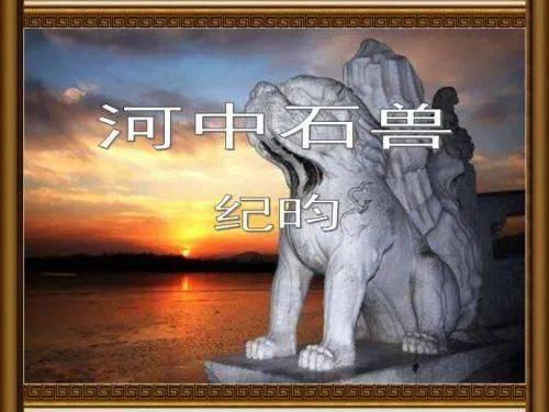 河中石兽的原理图片_河中石兽的原理示意图