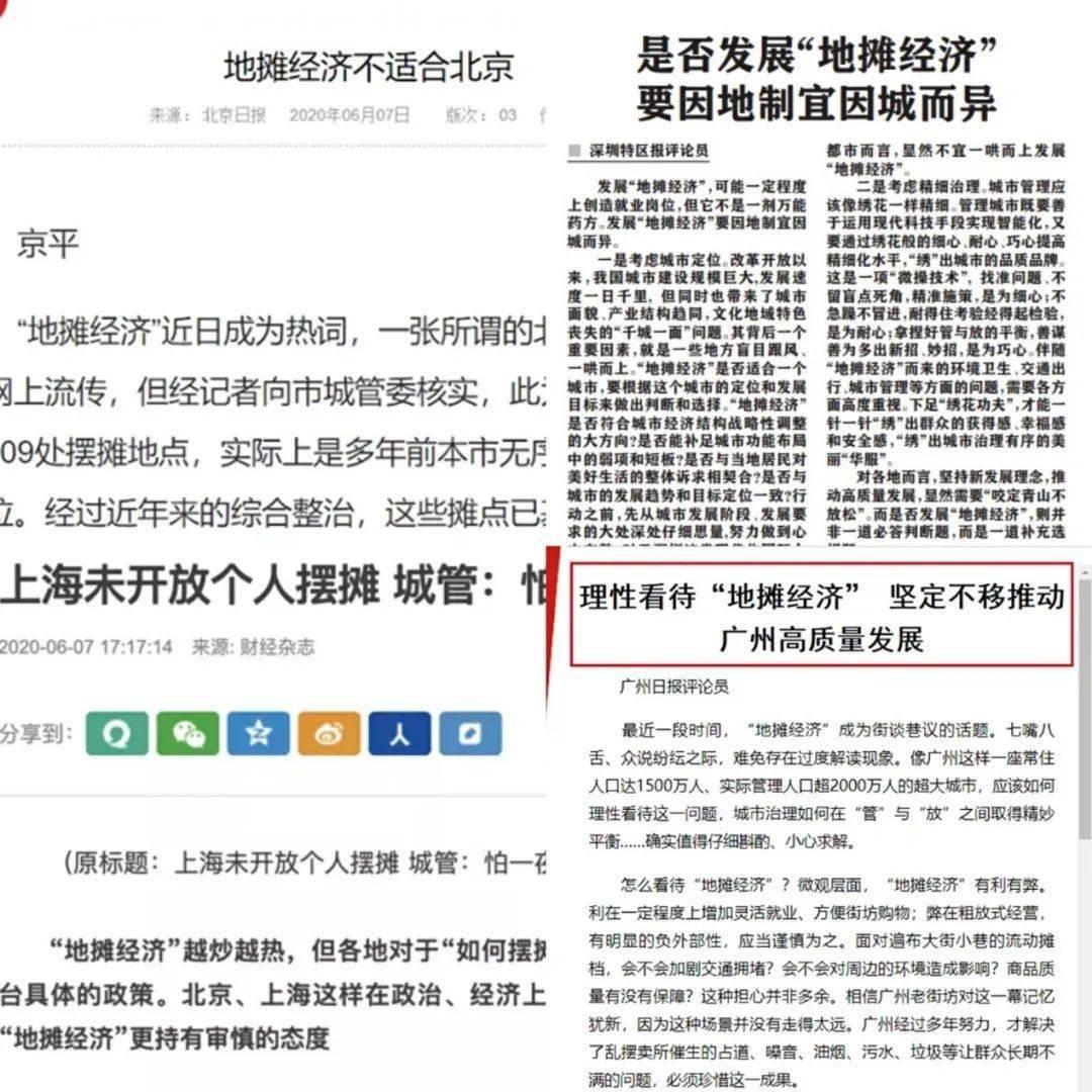 《【天富登陆地址】地摊经济配不上中国一线城市?》