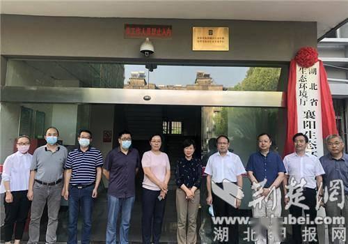 湖北省生态环境厅襄阳生态环境监测中心
