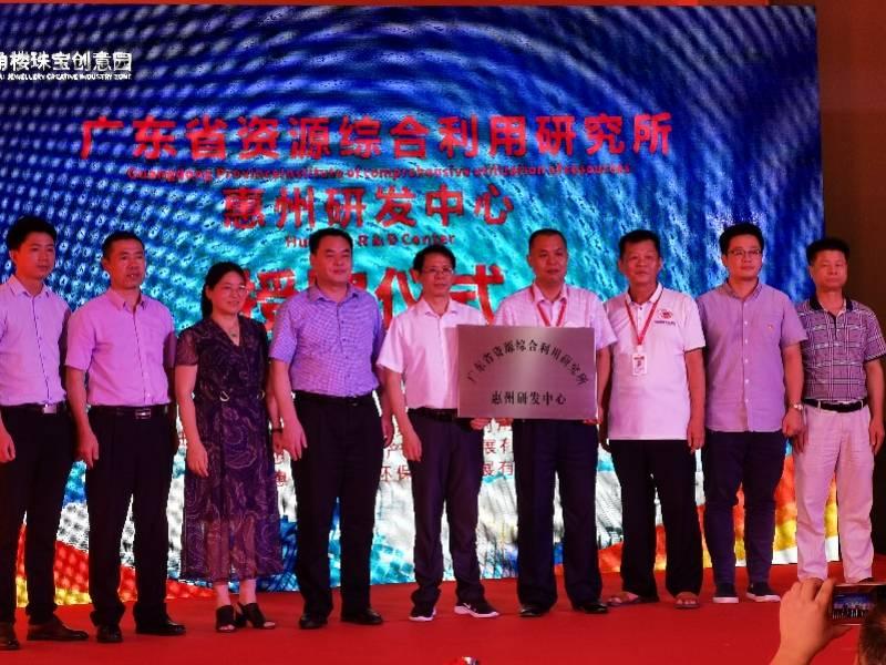 广东省资源综合利用研究所惠州研发中心揭牌,助力资源循环产业