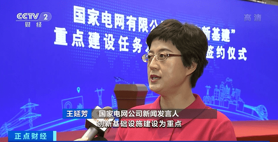 国家电网与华为等合作预计带动社会投资规模达1000亿元