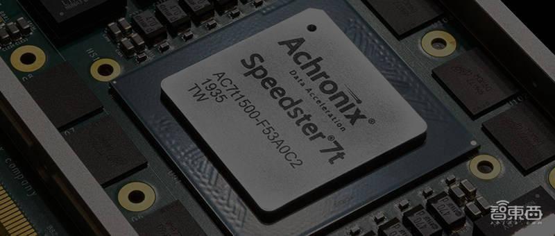 AI&FPGA加速公開課下周直播,主講Achronix Speedster7t架構創新與加速應用|直播預告