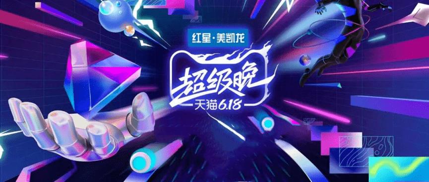 流量王C位!红星美凯龙天猫618超级晚荣登收视榜首霸屏社交平台丨公司汇