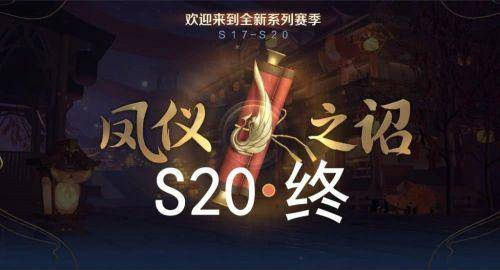 王者荣耀s21赛季继承段位 王者荣耀s20赛季什么时候结束?