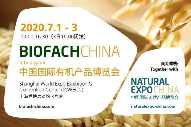 [新闻稿]7月中国展会活动清单 唤醒有机引领未来 中国画协会新闻稿