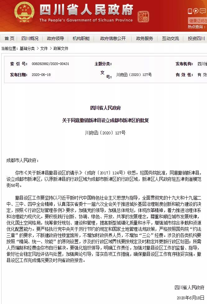 新津区后,简阳、都江堰、彭州、金堂…下一个是谁?