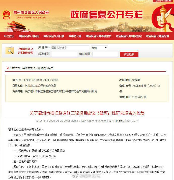 福州横江路闸工程已获批准 工期15个月