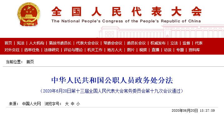 中央明确:7月1日起,公职人员兼职取薪、篡改伪造档案都会被开除 ..._图1-2